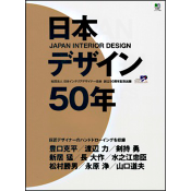 日本デザイン50年