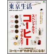 東京生活 no.41