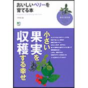 趣味の教科書シリーズ「おいしいベリーを育てる本」