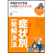 趣味の教科書シリーズ「今日からできるバイクメンテナンス」