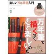 趣味の教科書シリーズ「楽しい万年筆画入門」