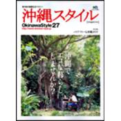 沖縄スタイル Vol.27