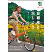 自転車と旅しよう!(エイ文庫)