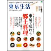 東京生活 no.39