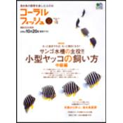 コーラルフィッシュ Vol.15