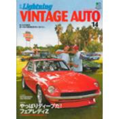 別冊Lightning Vol.54 VINTAGE AUTO14