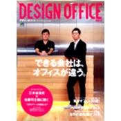 デザインオフィス No.2