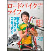 ロードバイクライフ Vol.4