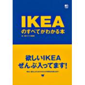 IKEAのすべてがわかる本
