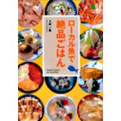 ローカル魚で絶品ごはん(エイ文庫)