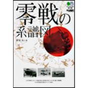 零戦の系譜図(エイ文庫)