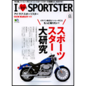I LOVE SPORTSTER Vol.11