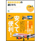 趣味の教科書シリーズ「格安航空会社の選びかた」