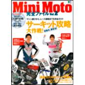 Mini Moto 完全ファイル Vol.2