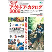 フィールドライフ アウトドア・カタログ2008 [春夏]