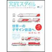 北欧スタイル No.15