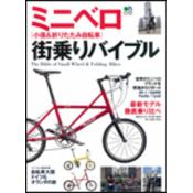 ミニベロ(小径&折りたたみ自転車)街乗りバイブル