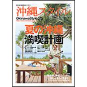 沖縄スタイル Vol.25