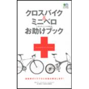クロスバイク&ミニベロ お助けブック