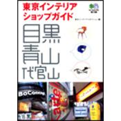 東京インテリアショップガイド(エイ文庫)