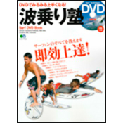Surf DVD Book 波乗り塾