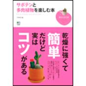 趣味の教科書シリーズ「サボテンと多肉植物を楽しむ本」