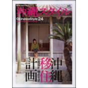 沖縄スタイル Vol.24
