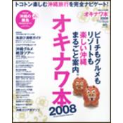 オキナワ本 2008