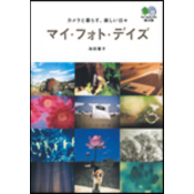 マイ・フォト・デイズ(エイ文庫)