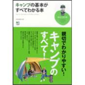 趣味の教科書シリーズ「キャンプの基本がすべてわかる本」