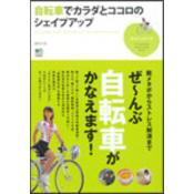 趣味の教科書シリーズ「自転車でカラダとココロのシェイプアップ」