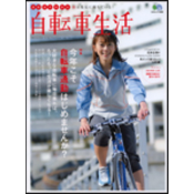 自転車生活 Vol.13