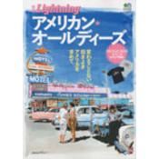 別冊Lightning Vol.48 アメリカン☆オールディーズ