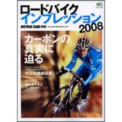 ロードバイクインプレッション2008