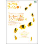 コーラルフィッシュ Vol.12