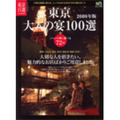 東京大人の宴100選 2008年版