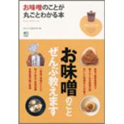 趣味の教科書シリーズ「お味噌のことが丸ごとわかる本」