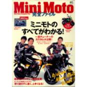 Mini Moto 完全ファイル