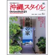 沖縄スタイル Vol.21