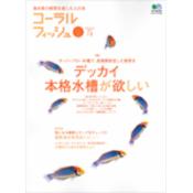 コーラルフィッシュ Vol.11