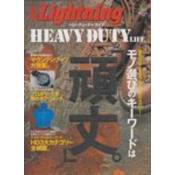 別冊Lightning Vol.42 ヘビーデューティ・ライフ