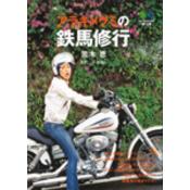 アラキメグミの鉄馬修行(エイ文庫)