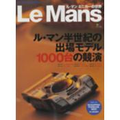 ミニカーファンPlus ル・マン ミニカーの世界