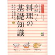 知っておきたいシリーズ「差がつく料理の基礎知識」