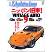 別冊Lightning Vol.41 ニッポン旧車! VINTAGE AUTO9