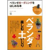 趣味の教科書シリーズ「ベランダガーデニングをはじめる本」