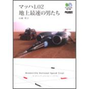 マッハ1.02 地上最速の男たち(エイ文庫)