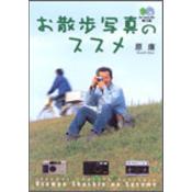 お散歩写真のススメ(エイ文庫)