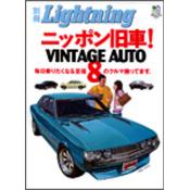別冊Lightning Vol.40 ニッポン旧車! VINTAGE AUTO8