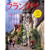 フランスの旅 no.4